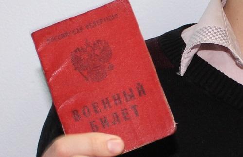 военный билет в руках
