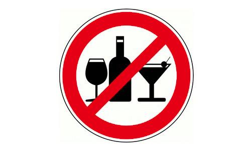 нельзя пить спиртное